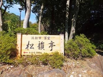 131030松韻亭① (コピー).JPG