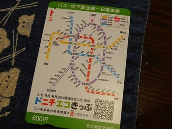 150222ドニチエコきっぷ (コピー).JPG