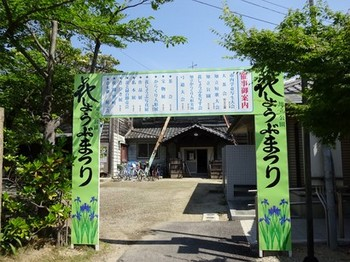150527知立公園花しょうぶまつり④、会場入口 (コピー).JPG