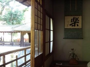 150531揚輝荘北園④、茶室「三賞亭」 (コピー).JPG