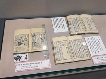 151004西尾市岩瀬文庫09、企画展②菓子本の世界 (コピー).JPG