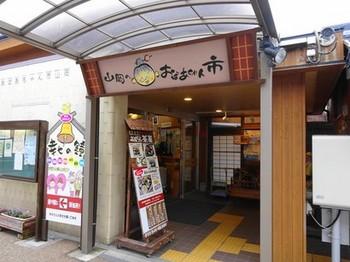 160201道の駅おばあちゃん市・山岡① (コピー).JPG