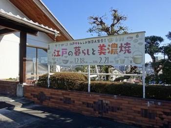 160203土岐市美濃陶磁歴史館01、企画展の案内板 (コピー).JPG