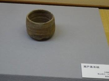 160203土岐市美濃陶磁歴史館07、瀬戸黒(重文) (コピー).JPG