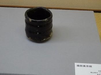 160203土岐市美濃陶磁歴史館11、織部黒 (コピー).JPG