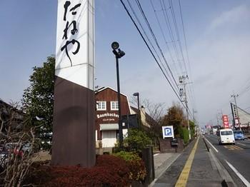 160224守山玻璃絵館① (コピー).JPG