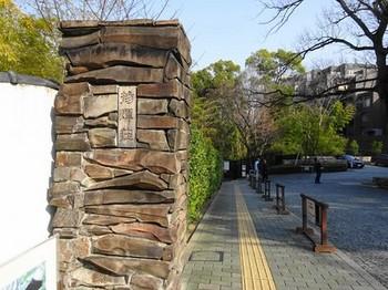 160228揚輝荘④、北園の正門 (コピー).JPG