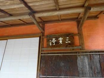 160306揚輝荘④、北園茶室「三賞亭」 (コピー).JPG