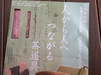 160306昭和美術館、兵背う28年上期展チラシ (コピー).JPG