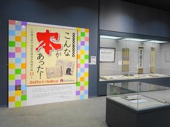 160311西尾市岩瀬文庫④ (コピー).JPG