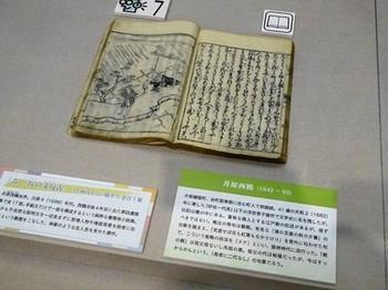 160311西尾市岩瀬文庫⑩ (コピー).JPG