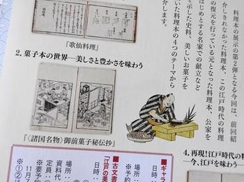 160311西尾市岩瀬文庫⑫、岩瀬文庫だより47号 (コピー).JPG