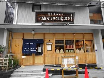 160318本家尾張屋錦富小路店①、外観 (コピー).JPG