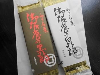 160320御堀堂の外郎①(白・黒) (コピー).JPG