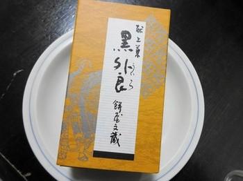 160321餅文総本店①、献上ういろ(黒) (コピー).JPG