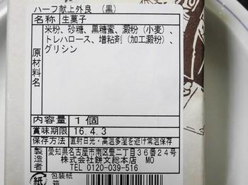 160321餅文総本店②、献上ういろ(黒) (コピー).JPG
