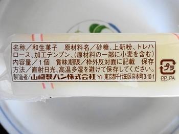 160322山崎製パン③、ういろう白 (コピー).JPG