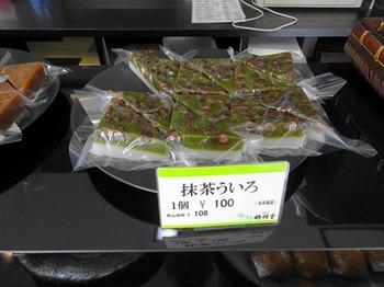 160323御菓子司穂積堂⑥、三角ういろ(抹茶) (コピー).JPG