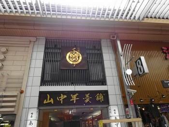 160325山中羊羹舗①、外観 (コピー).JPG