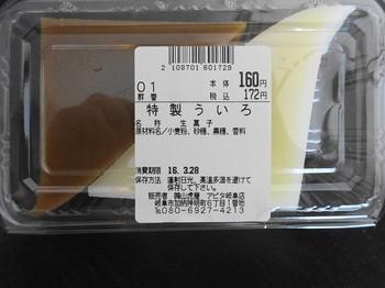 160326山虎屋アピタ岐阜店①、特製ういろ (コピー).JPG