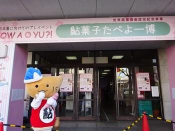 160327鮎菓子食べよー博04、ひあゆ丸 (コピー).JPG