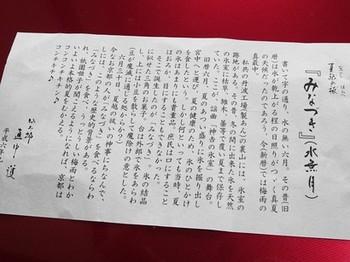 160420仙太郎の水無月①、説明書き (コピー).JPG