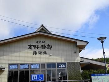 160422道の駅志野・織部 (コピー).JPG