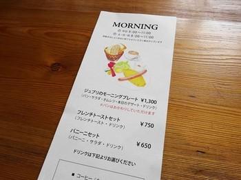160425ジュブリルタン⑩、カフェメニュー (コピー).JPG