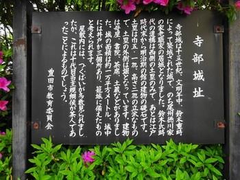 160501寺部城址① (コピー).JPG