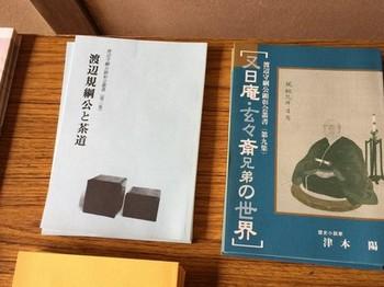 160501旧松本家長屋門⑥、渡辺守綱公顕彰会叢書 (コピー).JPG