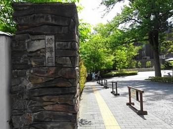160508揚輝荘北園①、旧正門 (コピー).JPG