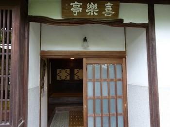 160525喜楽亭④、玄関 (コピー).JPG