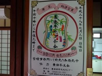160525喜楽亭⑭、「喜楽亭七夕茶会」ポスター (コピー).JPG