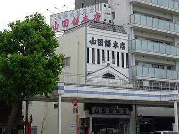 160617山田餅本店① (コピー).JPG