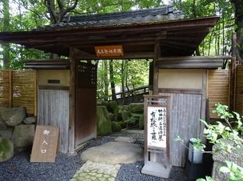 160622爲三郎記念館①、表門 (コピー).JPG