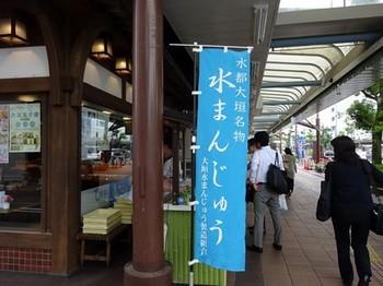 160624金蝶園総本家③ (コピー).JPG