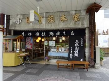 160624金蝶園總本家③ (コピー).JPG