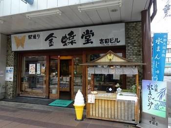160624駅通り金蝶堂① (コピー).JPG