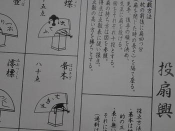 160817和の美人度アップ講座09、投扇興(点式表) (コピー).JPG