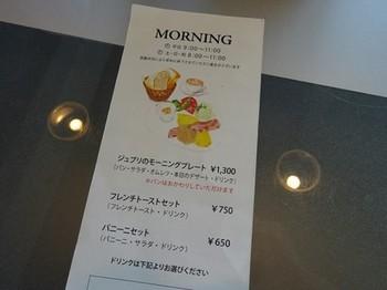 160822ジュブリルタン14、カフェ・バール(モーニングメニュー) (コピー).JPG