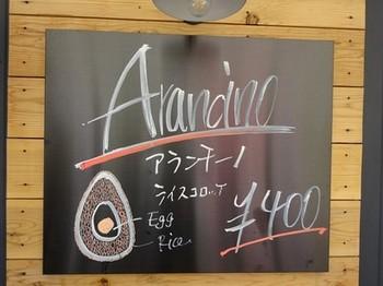 160822ラ コリーナ近江八幡12、アランチーノ (コピー).JPG