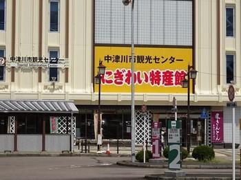 160901中津川⑤、にぎわい特産館 (コピー).JPG