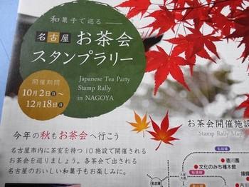 160910お茶会スタンプラリー2016秋①、チラシ (コピー).JPG