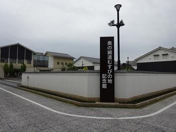161005奥の細道むすびの地記念館① (コピー).JPG