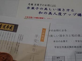 161012和の美人度アップ講座04、レジュメなど (コピー).JPG