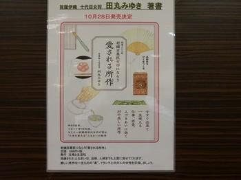 161012和の美人度アップ講座14、「愛アされる所作」発売案内 (コピー).JPG