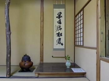 161014東山荘⑧、茶室「仰西庵」 (コピー).JPG