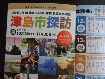 161016津島市探訪① (コピー).JPG