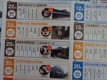 161016津島市探訪② (コピー).JPG