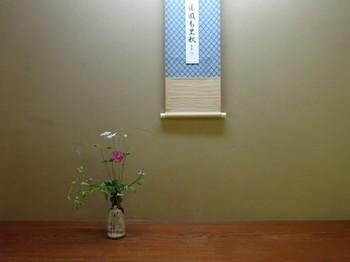 161026浜松市茶室「松韻亭」⑤、立礼席 (コピー).JPG